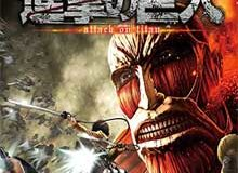 Attack on Titan PS3 PKG
